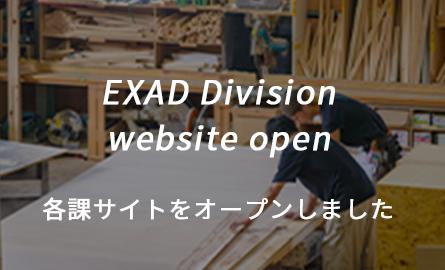 EXAD Division website open 各課サイトをオープンしました