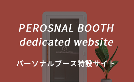 PERSONAL BOOTH dedicated website パーソナルブース特設サイト