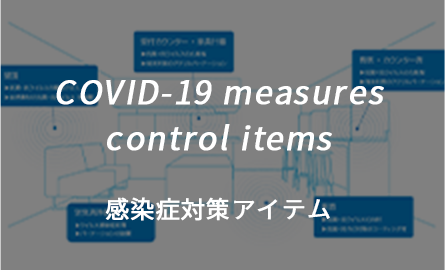 COVID-19 measures control items 感染症対策アイテム