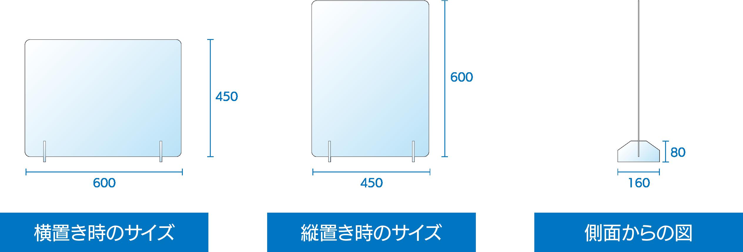 デスク用パーテーションのサイズ仕様