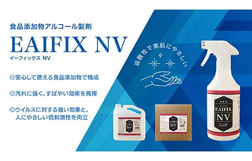 食品添加物アルコール製剤 EAIFIX NV