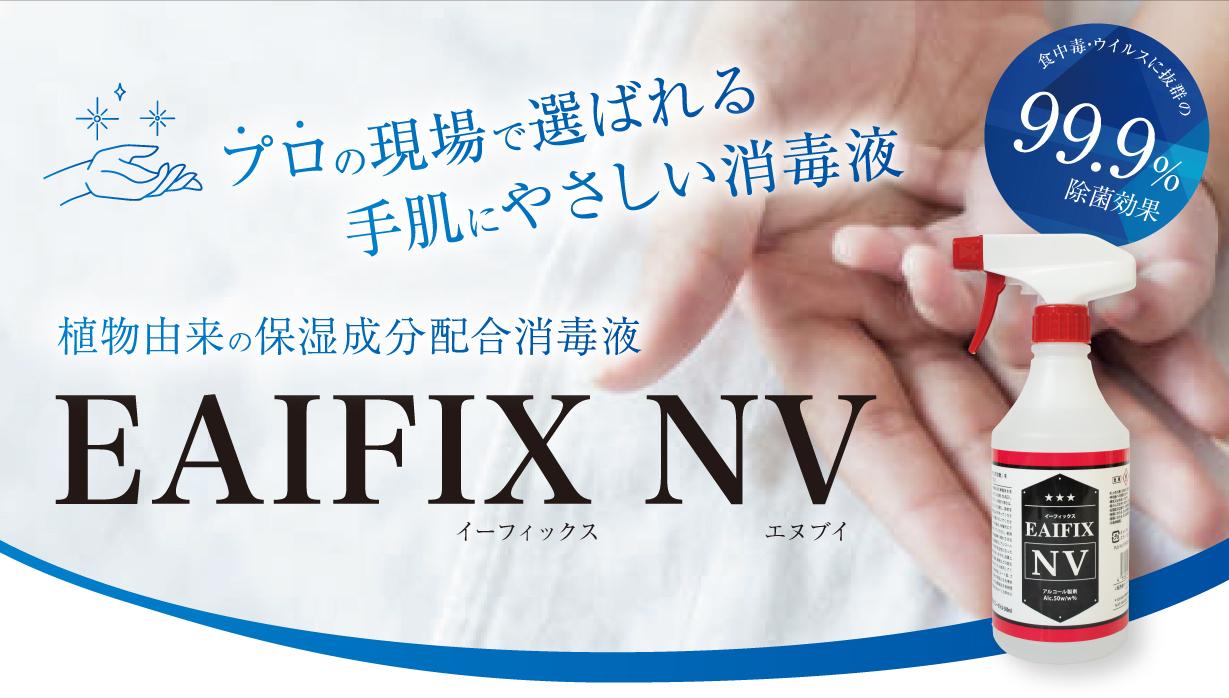 EAIFIX(イーフィックス)top