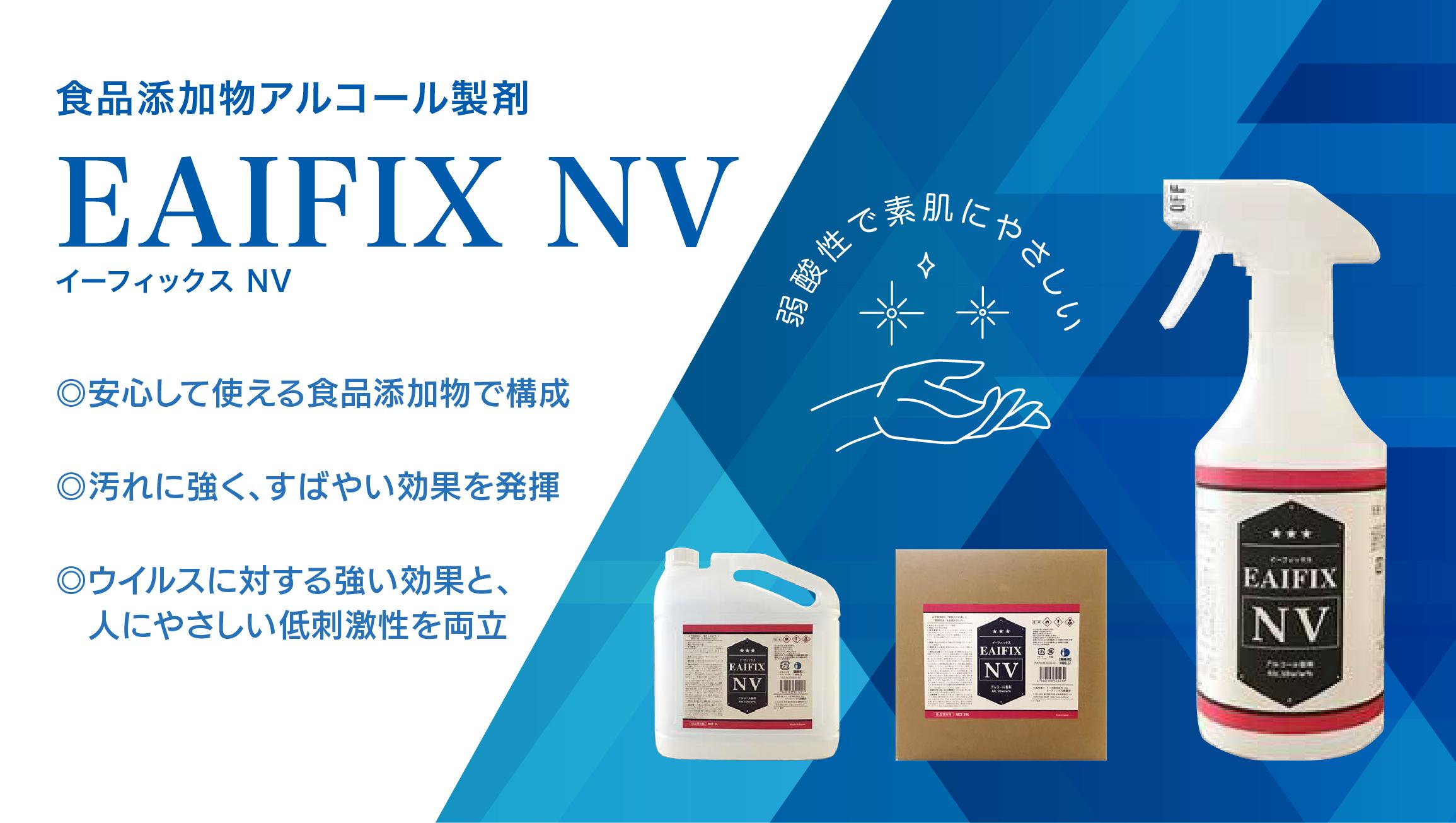 アルコール製剤 EAIFIX NV