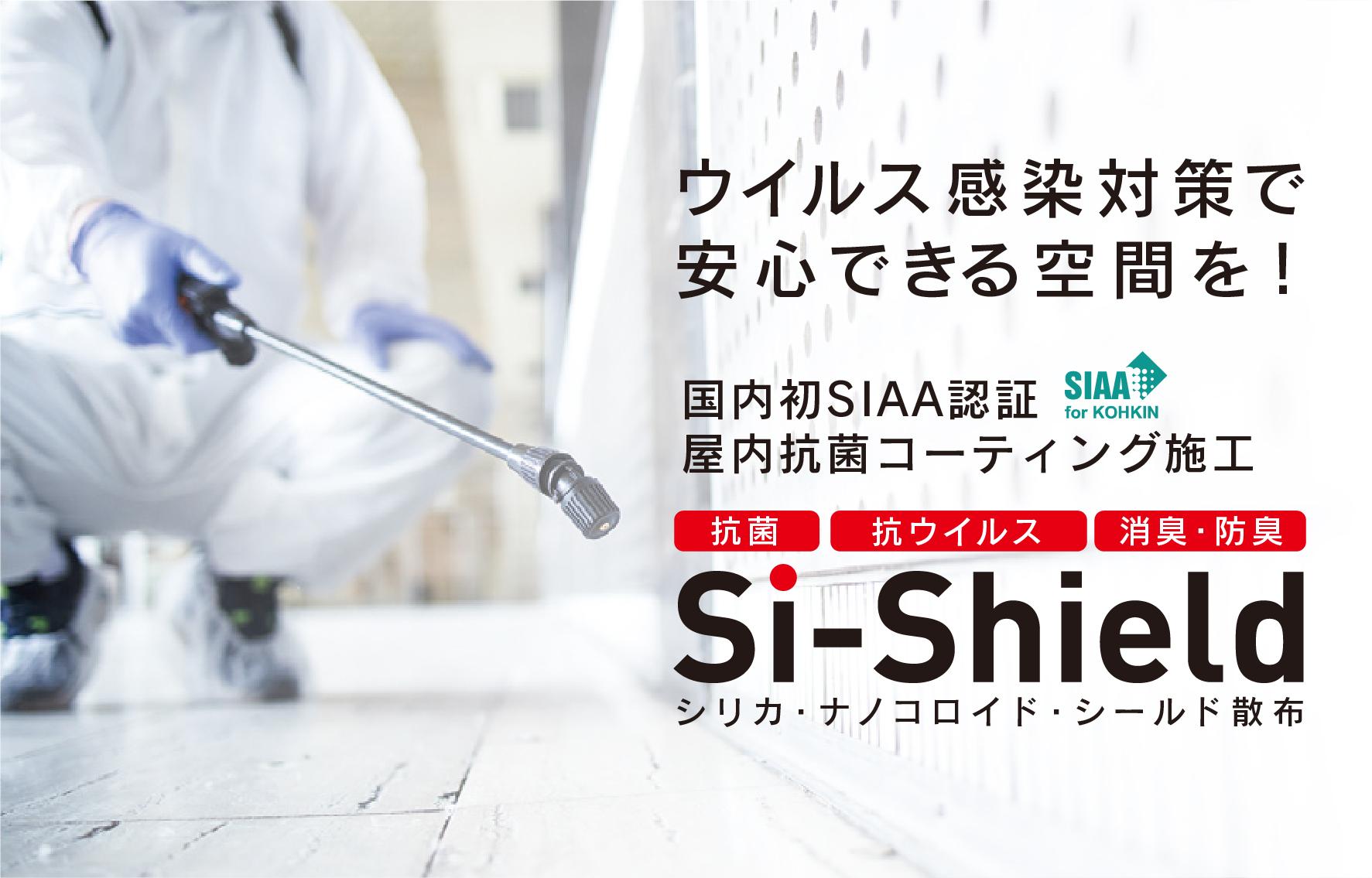 抗菌コーティング「Si-Shield」のトップアイキャッチ画像