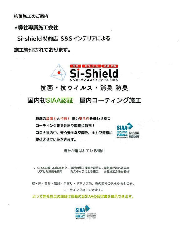 Si-Shield特約店SIAA認定書
